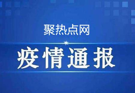 31省区市新增28例境外输入确诊 10月24日中国疫情最新数据