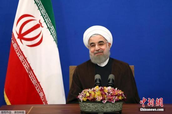 """伊朗总统称美国停止""""经济恐怖主义""""是伊核谈"""