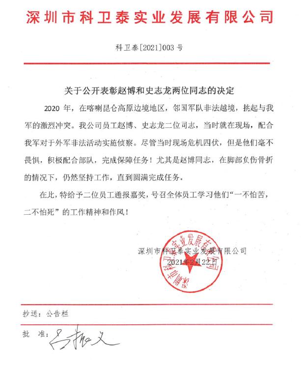 中印加勒万河谷冲突 两中国公民因战功被企业表彰